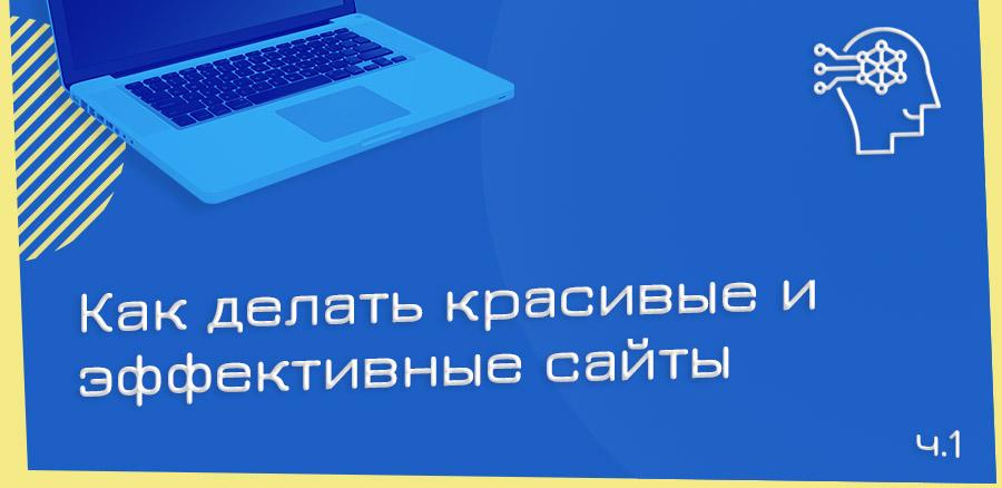 Оптимальный веб-дизайн. Часть 1